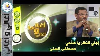 مصطفى السنى - إجلي النظر يا صاحي