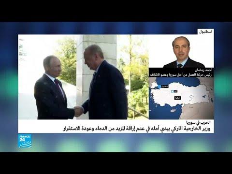 ما رأي المعارضة السورية بالاتفاق الروسي التركي حول إدلب؟  - نشر قبل 2 ساعة