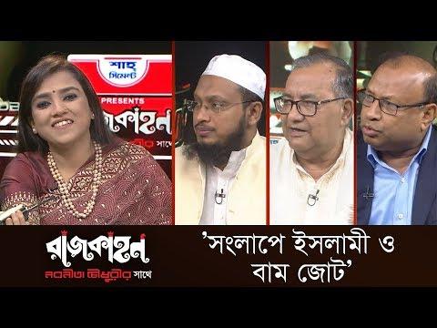 'সংলাপে ইসলামী ও বাম জোট' || রাজকাহন || Rajkahon 2 || DBC NEWS 06/11/18