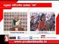 PM MODI ASSURES SOLUTION TO MINING _Prudent Media Goa