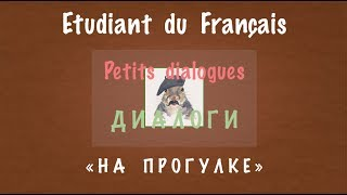 Урок французского языка. Диалоги. На прогулке