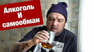 Никто не хочет бросать пить Алкоголь и самообман Чай из банки