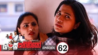 Lansupathiniyo | Episode 62 - (2020-02-19) | ITN Thumbnail