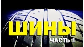 Галилео. Автомобильные шины (часть 1)(, 2014-03-07T07:00:01.000Z)