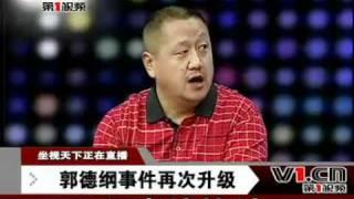 孔子传人,北大教授替郭德纲报不平:郭德纲流亡海外谁负责? thumbnail