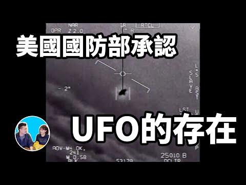 """美國海軍承認了UFO的存在,""""它們""""的科技遠遠在我們之上   老高與小茉 Mr & Mrs Gao"""
