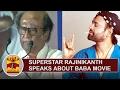 Superstar Rajinikanth speaks about Baba Movie Thanthi TV