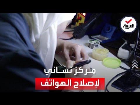 بإدارة نسائية.. مركز لإصلاح الهواتف في سوريا  - نشر قبل 8 ساعة