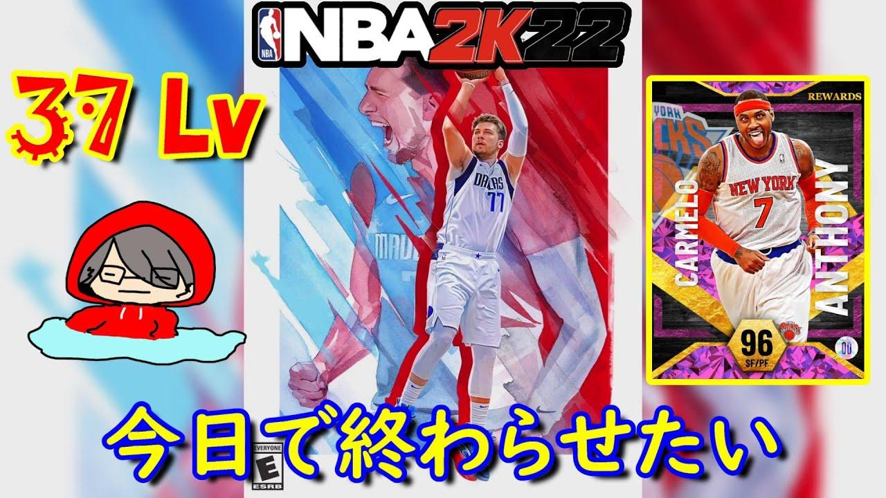 【NBA2K22】今日でレベル40行ったるぞ!!【MyTEAM】