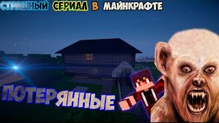 Minecraft сериал: ПОТЕРЯННЫЕ #1 -Страшный сериал в майнкрафте | ПАРАНОРМАЛЬНОЕ ЯВЛЕНИЕ