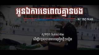 ភ ល ងស ទ ធ oun eka te pel kmean bong nov kbae by ny bonak khmer original song