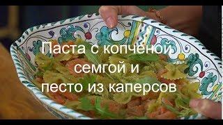 Юлия Высоцкая — Паста с копченой  семгой и  песто из каперсов