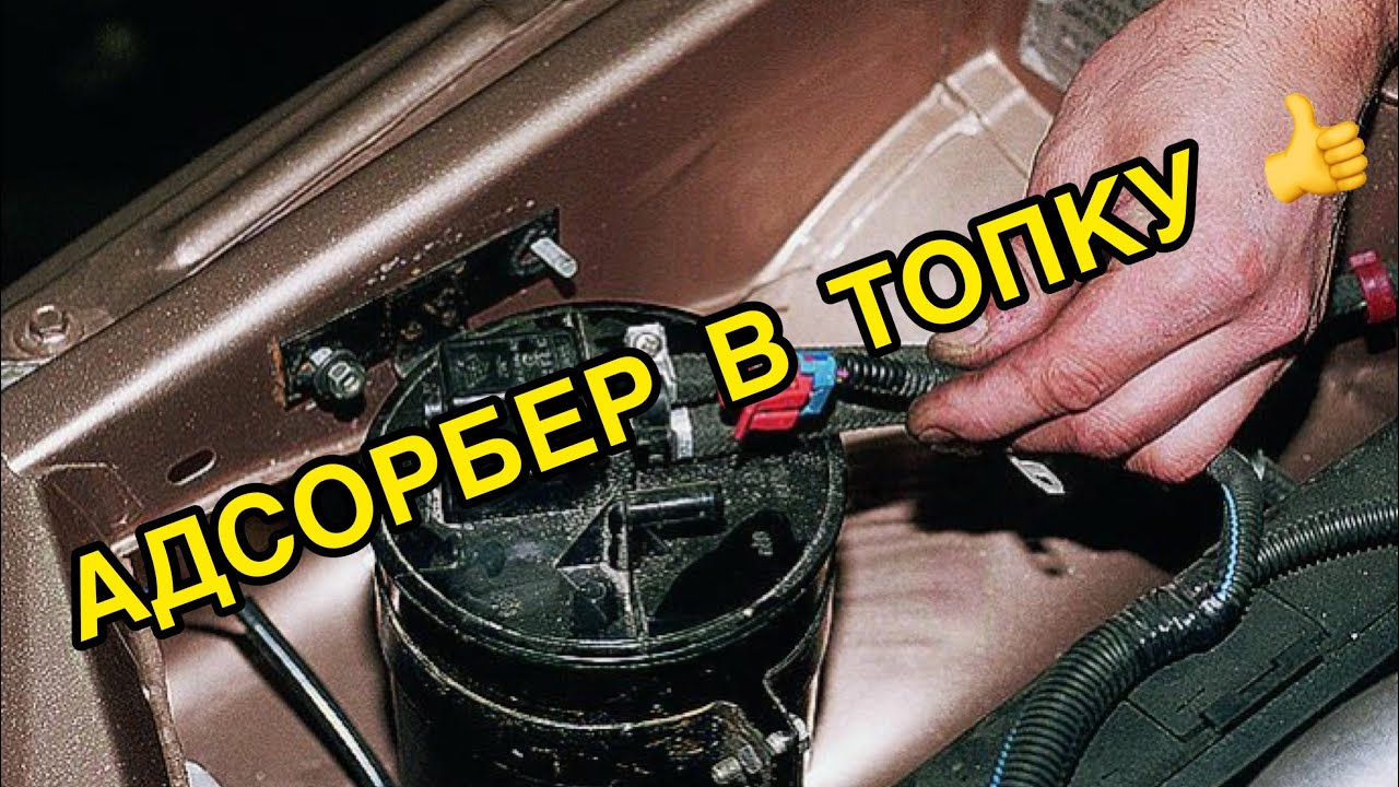 Адсорбер - в топку! Система улавливания паров топлива ВАЗ 2110