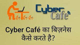Cyber Cafe का Business कैसे करते है?