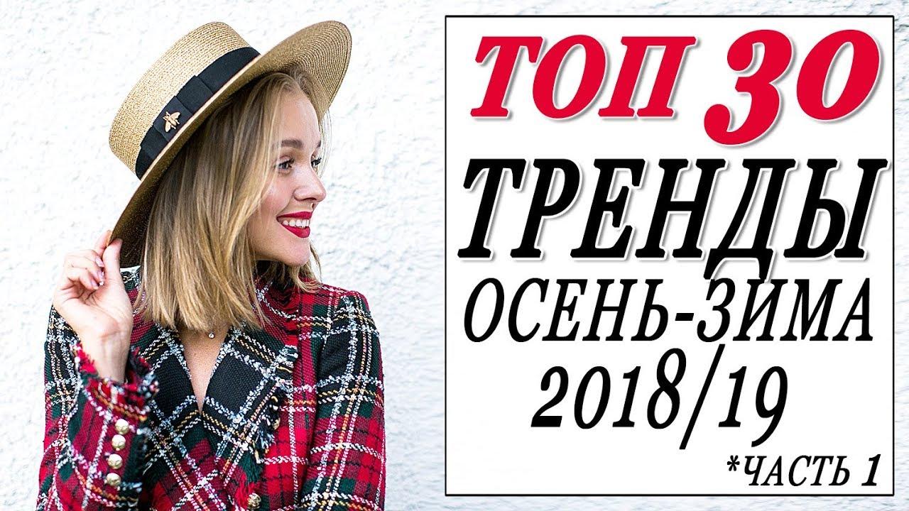 Топ 30|Тренды Осень-зима 2018/2019|что и как Носить|где Купить Трендовые Вещи|Darya Kamalova|девушка осень мода