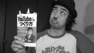 【喜劇】400万人に愛されるYouTuberのつくり方 thumbnail