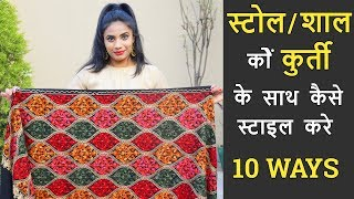 How to wear shawl / Stole with kurti | 10 ways of wearing scarf Hindi #winterethnicwear
