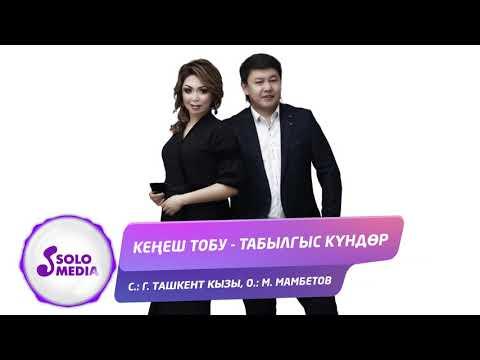 Кенеш Тобу - Табылгыс кундор / Жаны ыр 2019