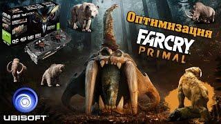 Оптимизация Far Cry Primal
