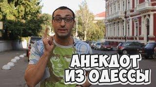 Еврейские анекдоты из Одессы. Анекдоты про женщин!