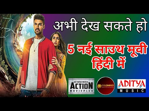 Top 5 New South Hindi Dubbed Movies Now Available On YouTube | Saakshyam | BellamKonda | Part - 35