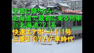 【鉄道走行音、721系三菱GTOVVVF時代】JR北海道721系、快速エアポート111号3873M(新千歳空港→小樽)