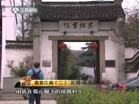 [Chinese] Tea in Yixing Jiangsu 鑼跺彾 江苏宜兴的茶叶和茶壶 走读江南