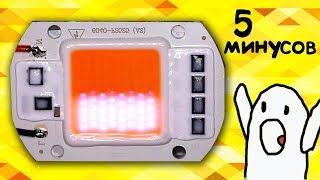 5 причин не использовать ЭТИ светодиоды