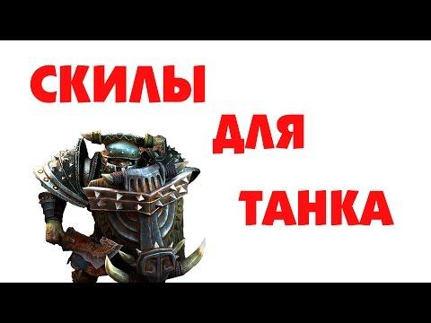 видео: panzar - какие скилы брать танку??? // Обновление 37