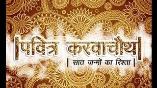 KARWA CHOTH SEG 02 Karwa Chauth Puja Vidhi | Karva Chauth Vrat Vidhi