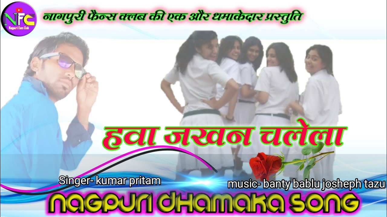 Hawa jakhan bahela luhur luhur re sadri nagpuri song