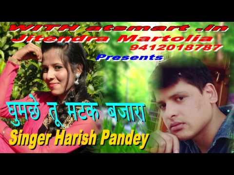 Ghumchy Tu Matak Bazar New Kumaoni Mp3 Song ! Harish Pandey !