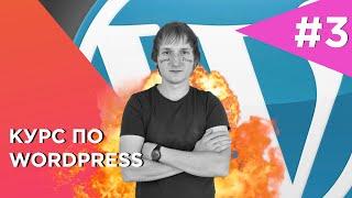 Создание сайта на Wordpress. Вордпресс - вывод модулей. #3