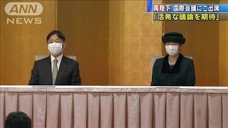 両陛下が環境国際会議ご出席「活発な議論を期待」(2020年12月14日) - YouTube