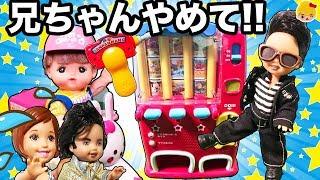 メルちゃん修理屋さんがDIY♪ケリーもドン引き!トミーのお兄さんのビリーが自販機、自動車、図書館をこわしまくりで直していくよ。 ❤ おもちゃ 絵本 アニメ Licca-chan みーちゃんママ