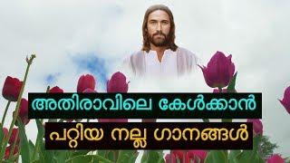 അതിരാവിലെ കേൾക്കാൻ പറ്റിയ നല്ല ഗാനങ്ങൾ # Morning christian  devotional songs malayalam songs PART 30