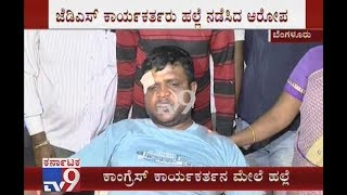 JDS Workers Accused Of Assaulting Congress Worker In Binnypet During BBMP Election Campaign