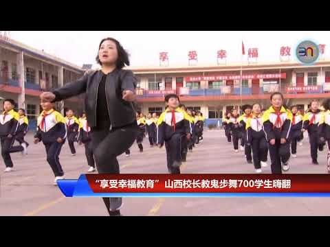"""20190125 """"享受幸福教育"""" 山西校长教鬼步舞700学生嗨翻"""