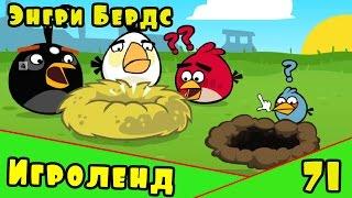 Мультик Игра для детей Энгри Бердс. Прохождение игры Angry Birds [71] серия