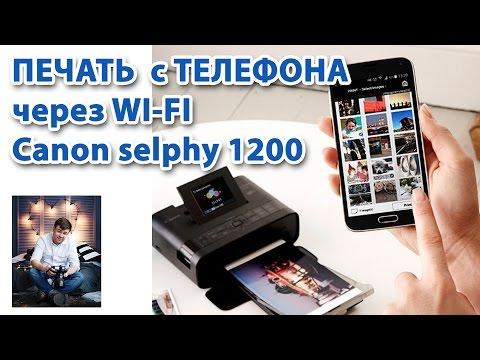 Печать с телефона на принтере напрямую! Через WI-FI Canon Selphy 1200