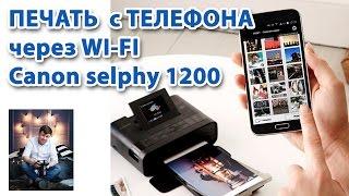 Друк з телефону на принтері безпосередньо! Через WI-FI Canon selphy 1200