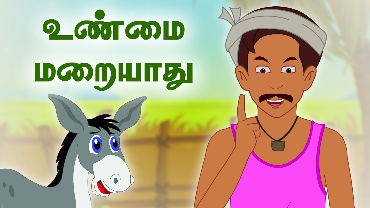 Download Truth Will Never Die | உண்மை மறையாது | Panchatantra Tales | Tamil Moral Stories for kids