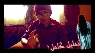 قصص جن وتحليلات واقعيه !!! (البنت اللي طلعت لي فالمغامره الاخيره)