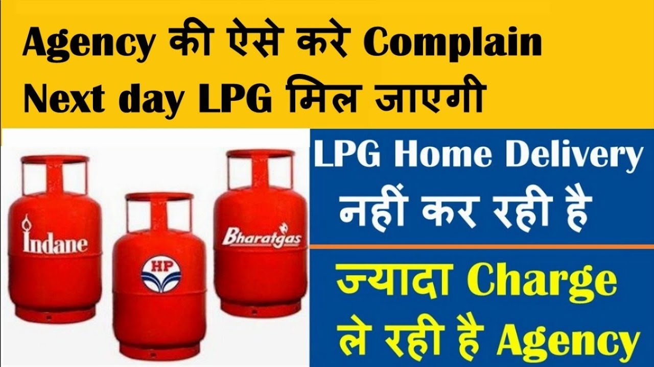 Lpg gas cylinder complain gas agency complain lpg gas cylinder complain gas agency complain next day delivery earningbaba spiritdancerdesigns Images