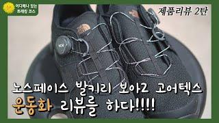 트레킹장비 리뷰  내돈내산!!! 노스페이스 등산화 솔직…