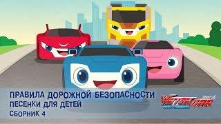 Лига WatchCAR - Правила Дорожной Безопасности. Сборник 04- Песенки для Детей и их Родителей