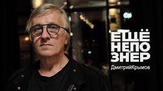 Дмитрий Крымов: «Это был не театр. Это была любовь» #ещенепознер