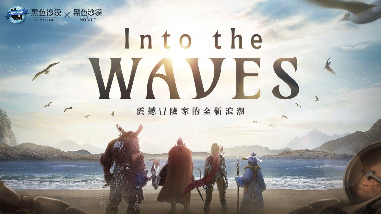 顛覆冒險家的全新浪潮! Into the WAVES!   黑色沙漠 Black Desert
