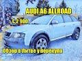 Audi A6 ALLROAD. 2.5TDI quattro. за 2 900 евро. Авто из Литвы.