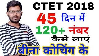 CTET 2018 45 days study plan + how to get 120 marks without coaching